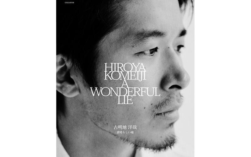 komeiji_subarashii_h1