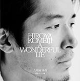 komeiji_subarashii_h1_top