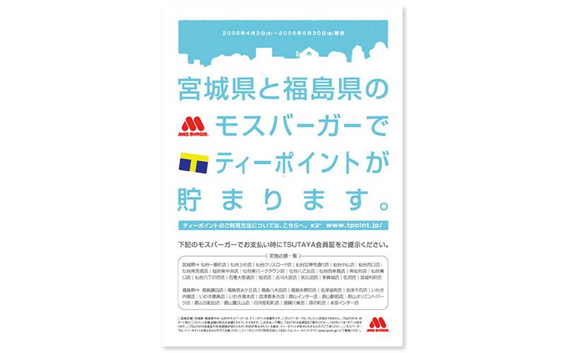 mos_tpoint_flyer
