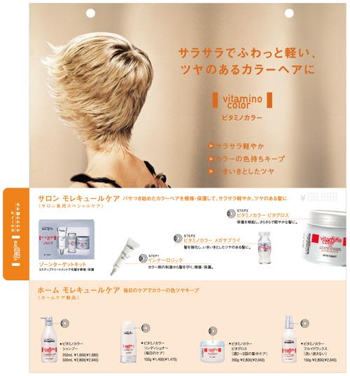 mouhatsu_care_4