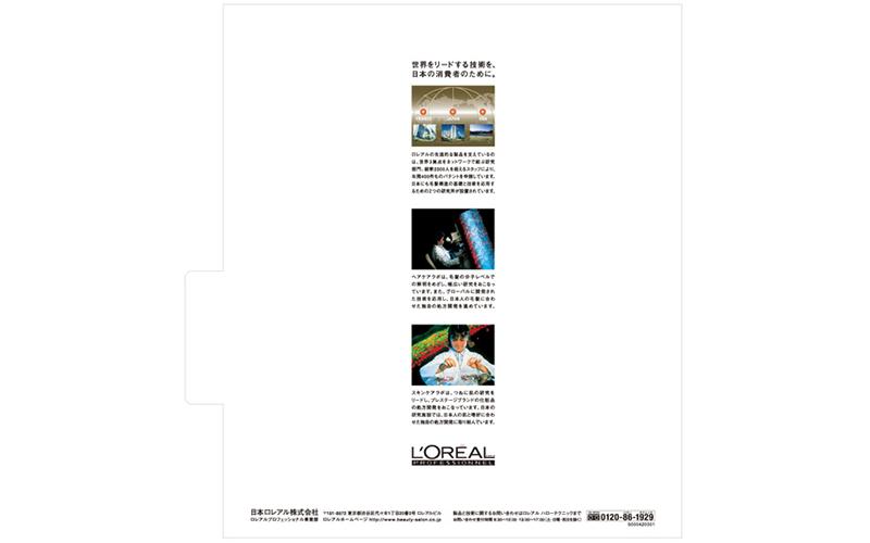 mouhatsu_care_8