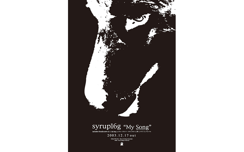 mysong_limited_poster