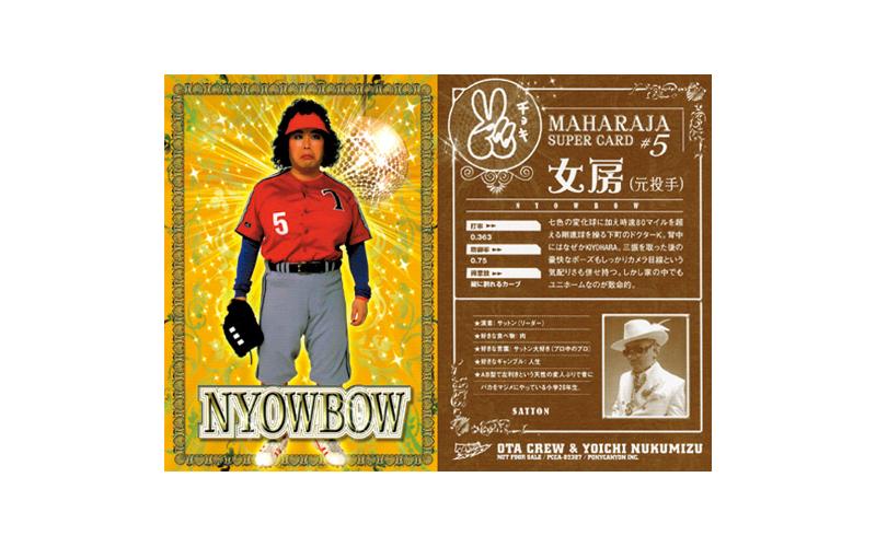 nyowbow